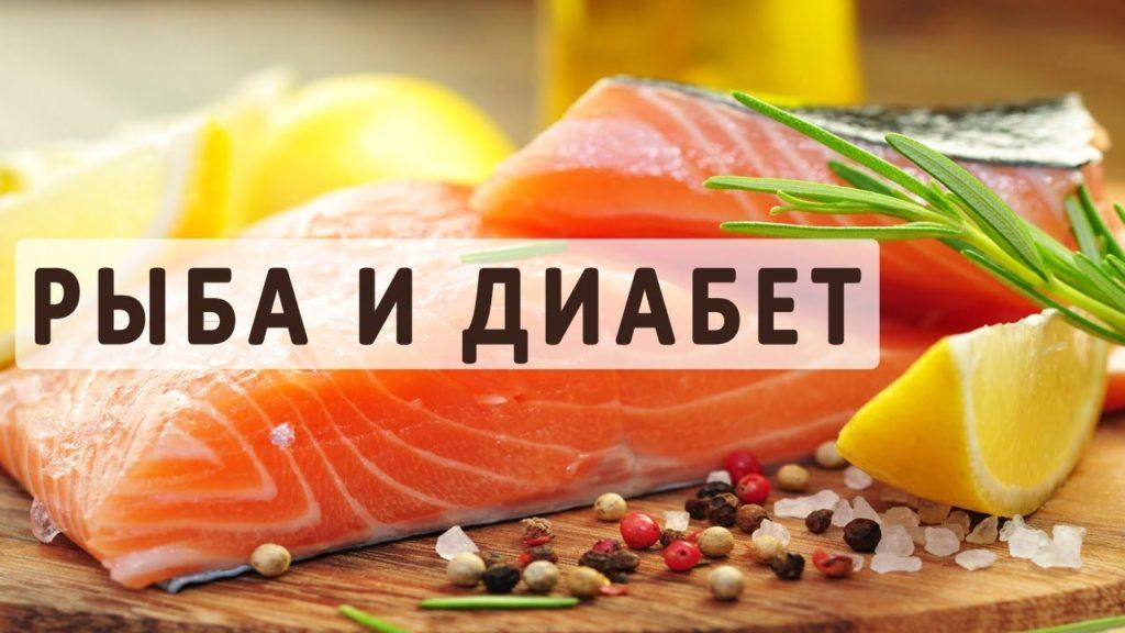 Рыба при сахарном диабете второго типа