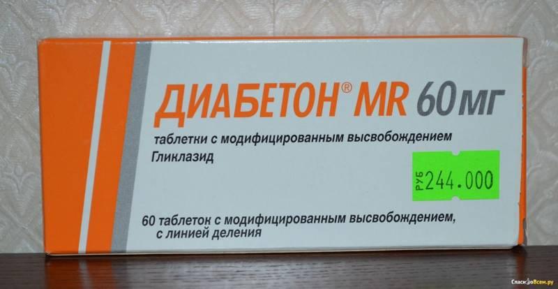 Диабетон 60 инструкция по применению
