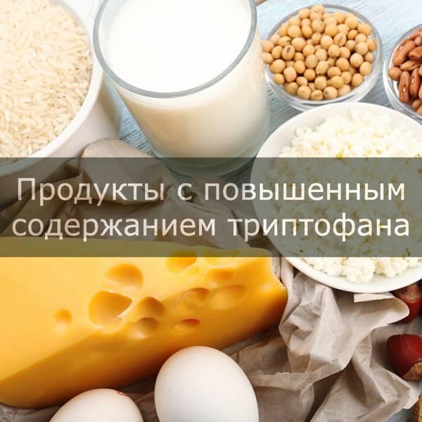 Триптофановая диета